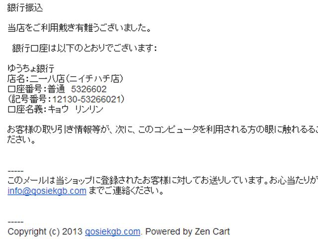 2013.0908fake_mail