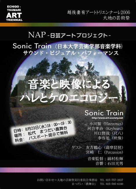 Sonic-Train3.5