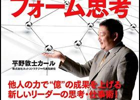 平野 敦士 カール 『新・プラットフォーム思考』